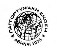 logopaggortyniakis