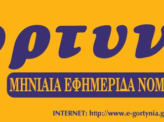 efimerida_gortynia