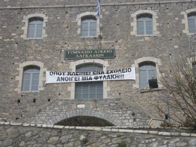 gumnasiolagkadion.e-gortynia.gr