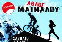 poster mainalo low