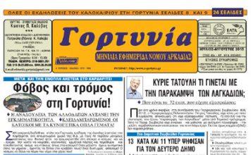 gortynia-ioulios-2013b