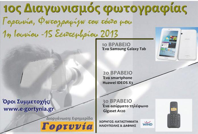 GORTYNIA-DIAGONISMOS-FOTOGRAFIAS