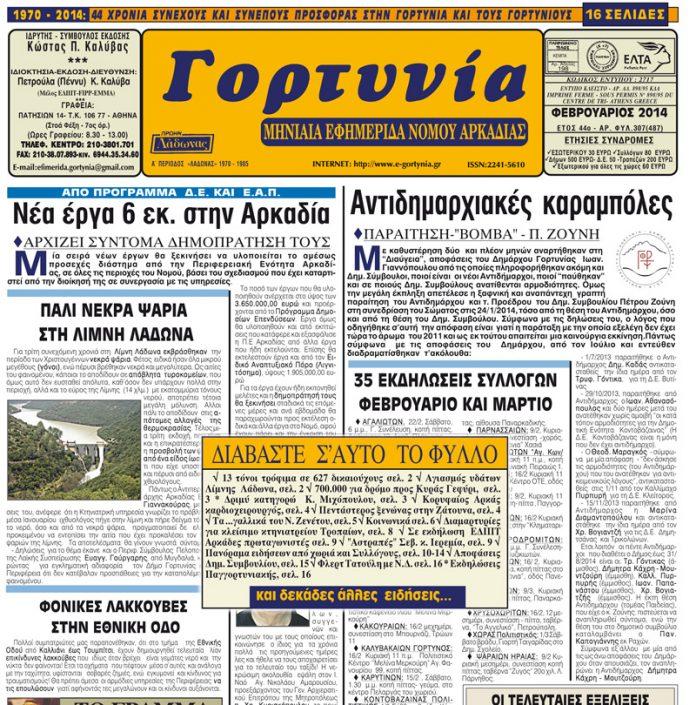 gortynia fevrouariou2014
