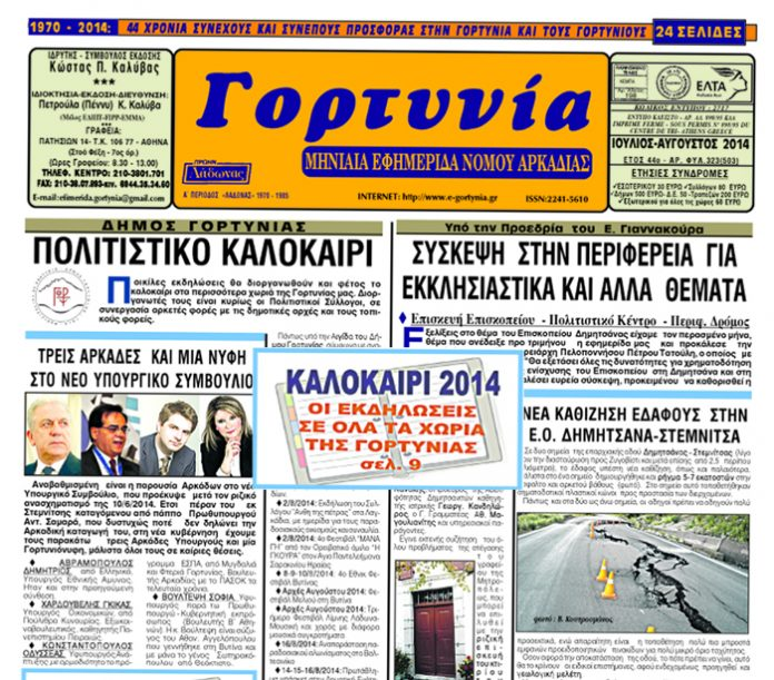 gortynia ioulios2014