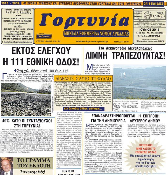 gortynia iounios2015b