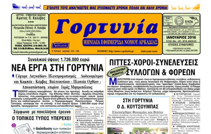 gortynia ianouarios2016