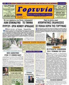 gortynia apriliou2016b