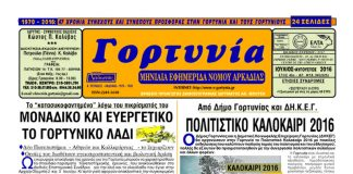 gortynia iouliou2016