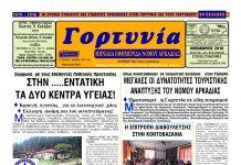 gortynia noemvriou2
